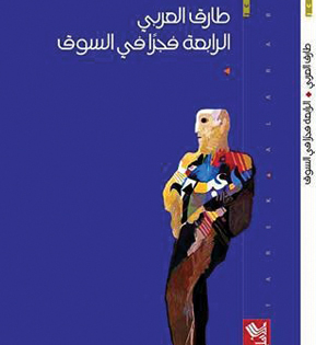 طارق العربي... الغجري