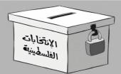 هل ستضم القوائم الانتخابية